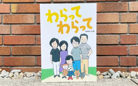 赤ちゃんと子供の絵本
