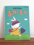 みみんちゃんの おかいもの (子ども消費教育絵本)