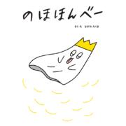 のほほんベー (オリジナル)