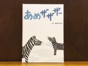 あめザザザー (NHK 講座)
